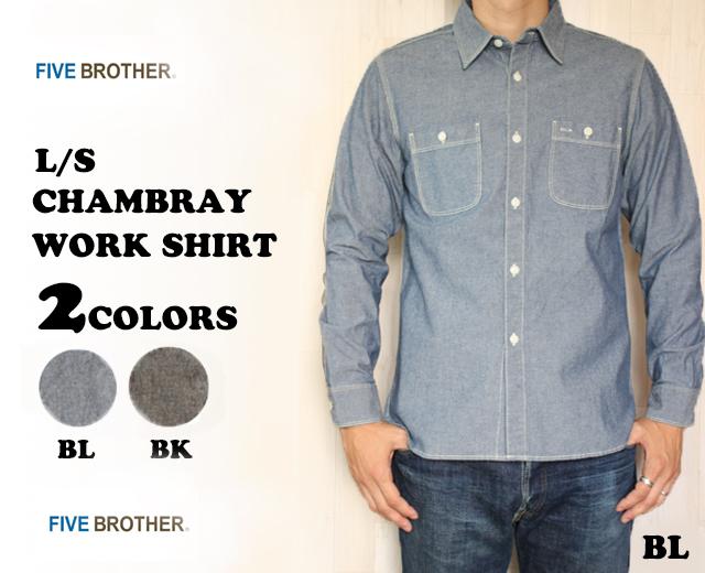 ファイブブラザー シャンブレーシャツ サイズ感