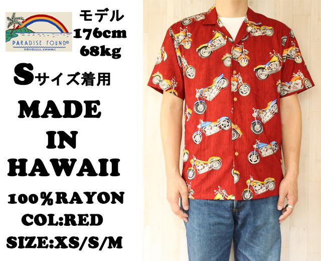 パラダイスファウンド アロハシャツ ハワイ製