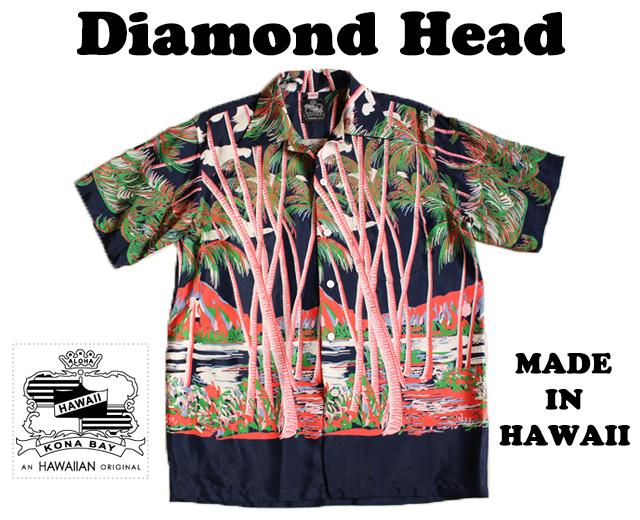 アロハシャツ コナベイハワイ ダイヤモンドヘッド