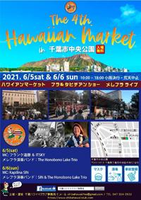 第4回千葉ハワイアンマーケット2021