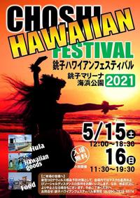 銚子ハワイアンフェスティバル2021
