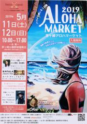 茅ヶ崎アロハマーケット2019