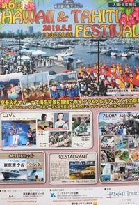 第6回東京夢の島マリーナハワイ&タヒチフェスティバル