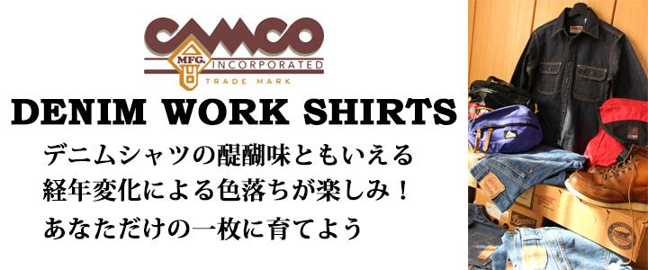 カムコ,デニムシャツ