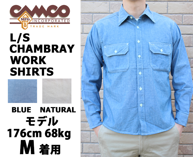 カムコ,CANCO,シャンブレー,ワークシャツ,画像