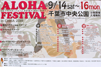 alohafeschiba2019