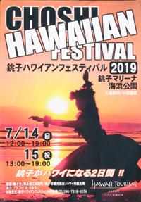 銚子ハワイアンフェス2019