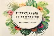 東京ドイツ村オハナフラフェス18