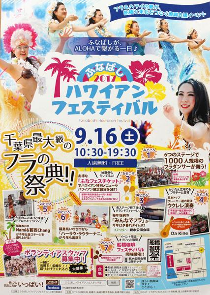 船橋ハワイアンフェスティバル2017