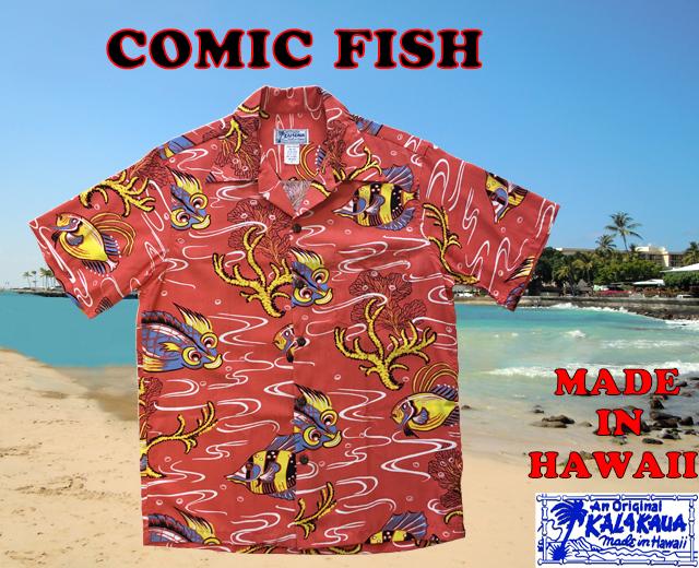 アロハシャツ カラカウア 金魚