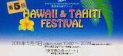 2018.5.5夢の島ハワイ&タヒチフェスティバル