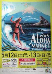 茅ヶ崎アロハフェスティバル2018