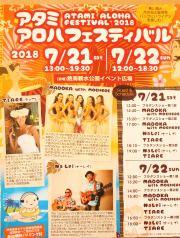 晴海 LIVE ALOHA 2018 SUMMER