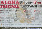 千葉アロハフェスティバル2018