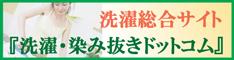 『洗濯・染み抜きドットコム』洗濯・シミ抜き・クリーニング・家庭洗濯情報の総合サイト。