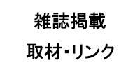 取材 リンク